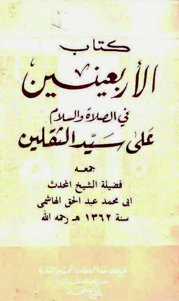 One of Sheikh Abdulhaq's many works on religion and Arabic language.