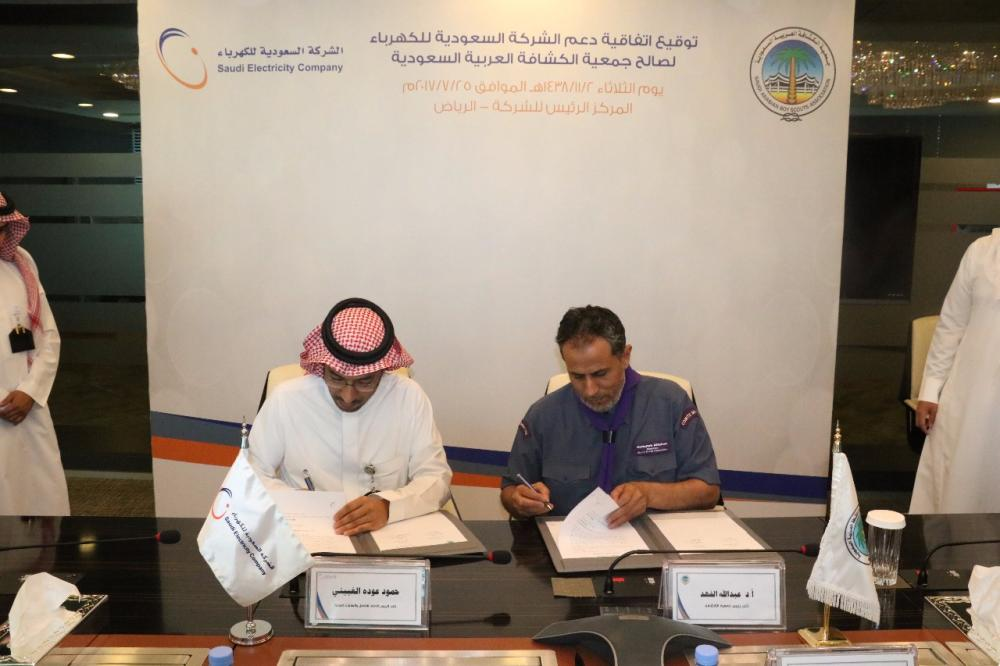 Senior executives of Saudi electricity Company and Saudi Arabian Scouts Association sign the cooperation agreement