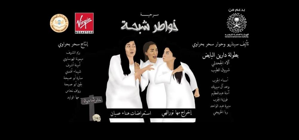 Comedy play sheds light on Saudi women's issues