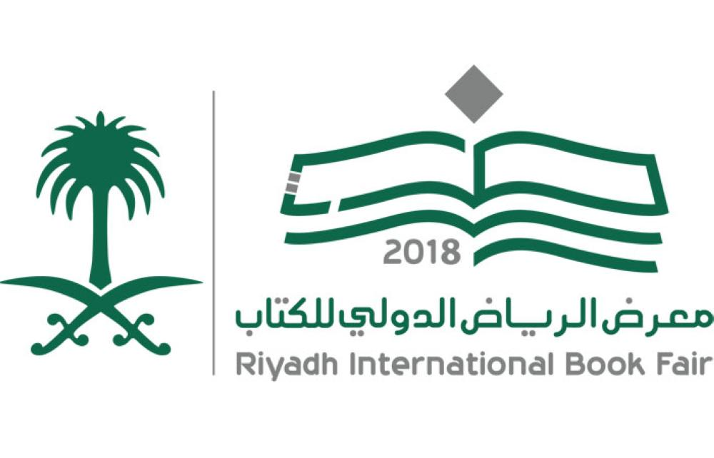 Over 500 publishing houses to participate in Riyadh book fair