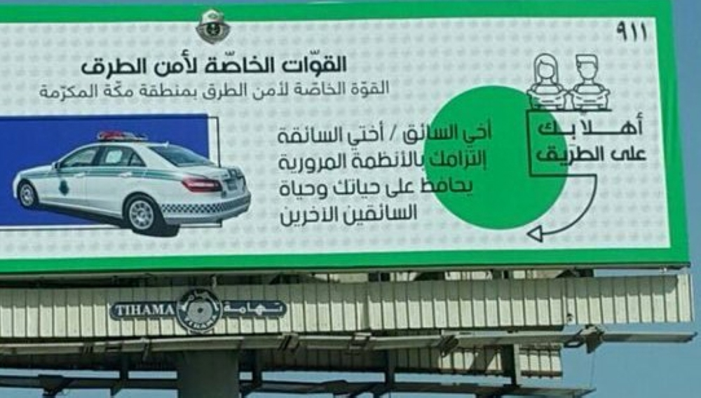 """Traffic signs addressing male and female motorists have been put up at many place in Makkah region. The signs read: """"My brother and sister drivers, your commitment to traffic regulations protects your life and the lives of others."""""""