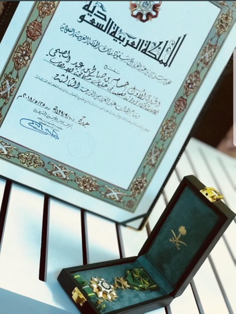 The Order of King Abdulaziz bestowed on Hossam Al-Harby.
