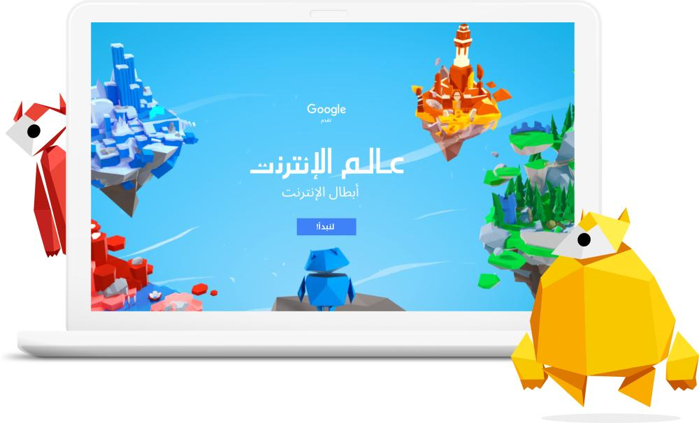 Interland Game عالم الإنترنت - Desktop View
