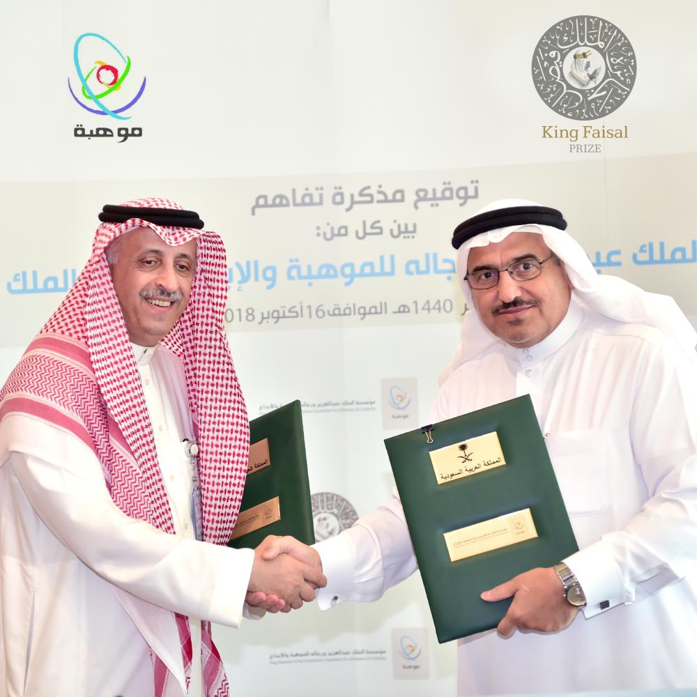 Representatives of King Faisal Prize and Mawhiba exchange documents after signing a memorandum of understanding in Riyadh on Monday.