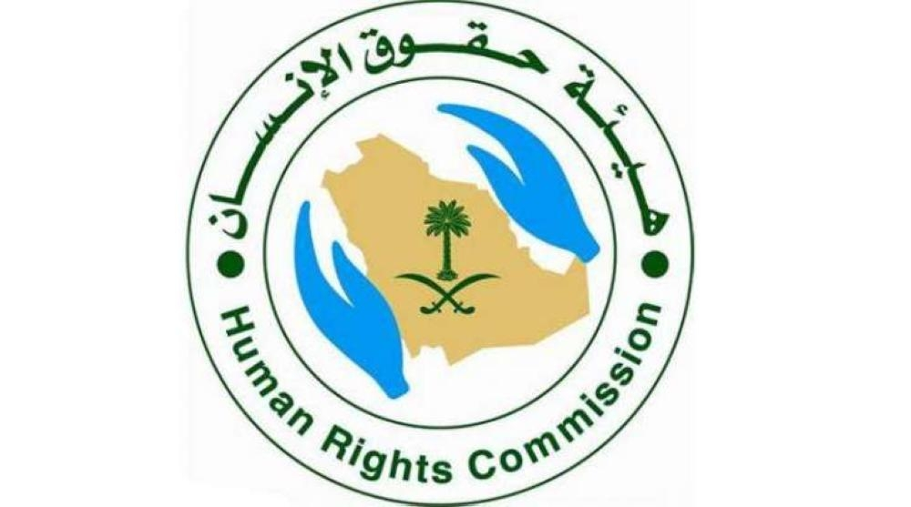 Saudi Arabia's Human Rights Commission (HRC)