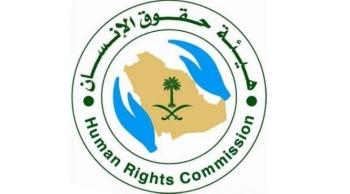 Saudi Arabia's Human Rights Commission (HRC)