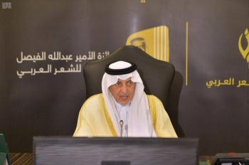 Prince Khaled Al-Faisal chairs the 9th meeting of the Arabic Poetry Academy Trustees Council in Taif University, Sunday. — SPA