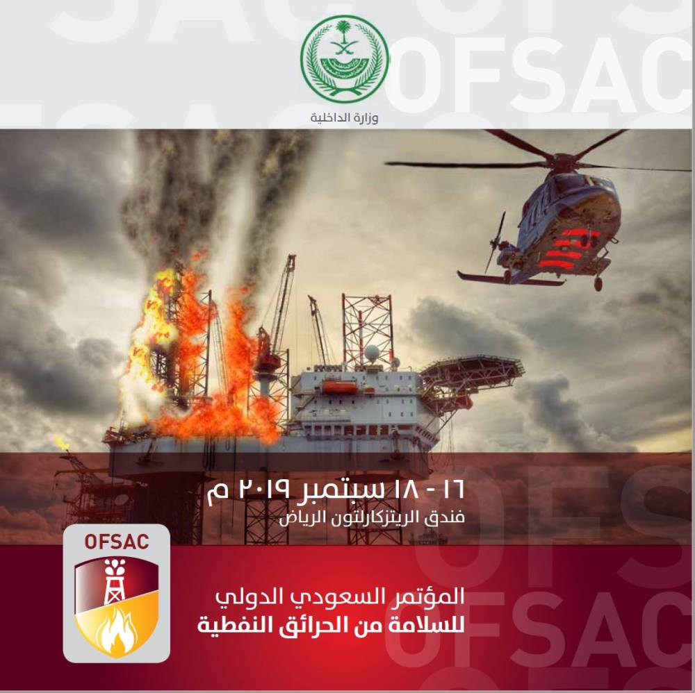 The conference aims to review the impact and consequences of fire disasters in the oil, gas and petrochemical industries. — Courtesy photo