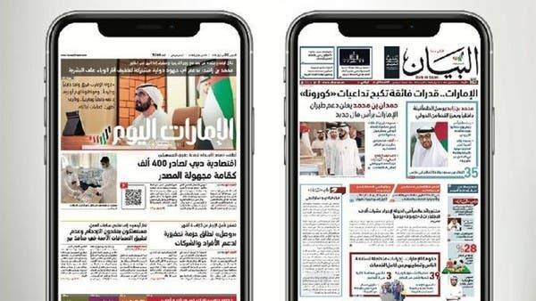The print versions of two newspapers, Al-Bayan and Emarat Alyoum, have been suspended amid the coronavirus outbreak. -- Twitter
