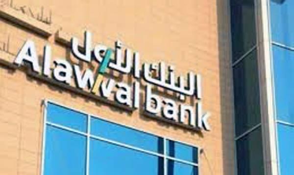 Alawwal Bank outlet.