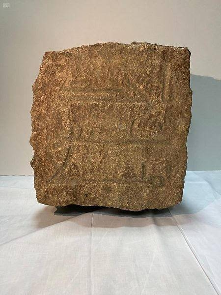 The antique piece containing an early Islamic inscription was found near the old Yanbu Road in the Wadi Melel site, 20 km west of Madinah. — SPA photos