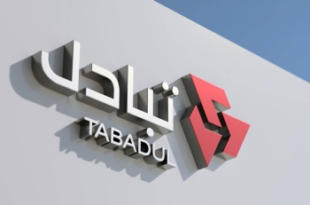 Al Elm Information Security Company Sunday, announced the signing of a share purchase agreement to acquire the entire shares of the Saudi Company for Exchanging Digital Information (Tabadul) from the Public Investment Fund (PIF).