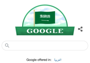 Google Doodle on Wednesday joined in the celebrations to mark Saudi Arabia's 90th National Day with portraying its distinctive green flag.