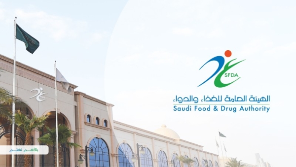 SFDA trains dozens of specialists from 25 countries about halal food requirements