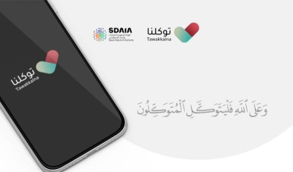The use of Tawakkalna proved the influential and pivotal role of the Saudi Data & AI Authority (SDAIA) in supporting these efforts through utilizing technology in the epidemiological control.