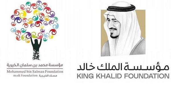 MiSK, King Khalid Foundation cooperate to ensure sustainability of non-profit organizations