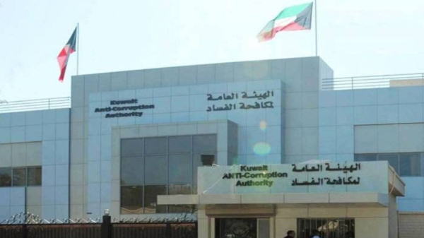 Kuwait's anti-corruption body vowed on Tuesday to protect whistleblowers in a bid to give impetus to a sweeping anti-corruption crusade, the watchdog said. — Courtesy file photo